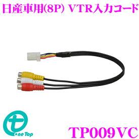ワントップ TP009VC 日産車(8P)用 VTR入力キット