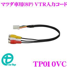 ワントップ TP010VC マツダ車(8P)用 VTR入力キット