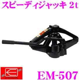 【4/18はP2倍】ニューレイトン エマーソン EM-507 スピーディジャッキ2 2.0t 油圧式パンタグラフジャッキ