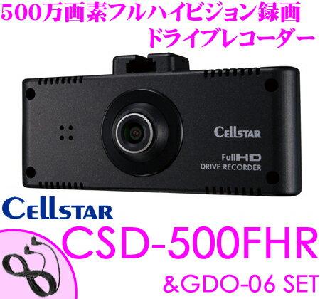 セルスター ドライブレコーダー CSD-500FHR+GDO-06セット ドライブレコーダー&レーダー探知機相互通信用コードセット200万画素FullHD録画 ダッシュボード取付レーダー探知機用