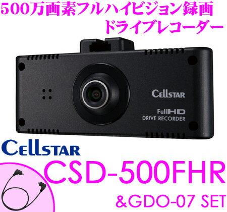 セルスター ドライブレコーダー CSD-500FHR+GDO-07セット ドライブレコーダー&レーダー探知機相互通信用コードセット 200万画素FullHD録画 ミラー型レーダー探知機用(AR-363GM/393GM/W91GM等)