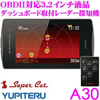 ユピテル GPSレーダー探知機 A30 OBDII接続対応 3.2インチ液晶一体型 Gセンサー 6ボイス リモコン