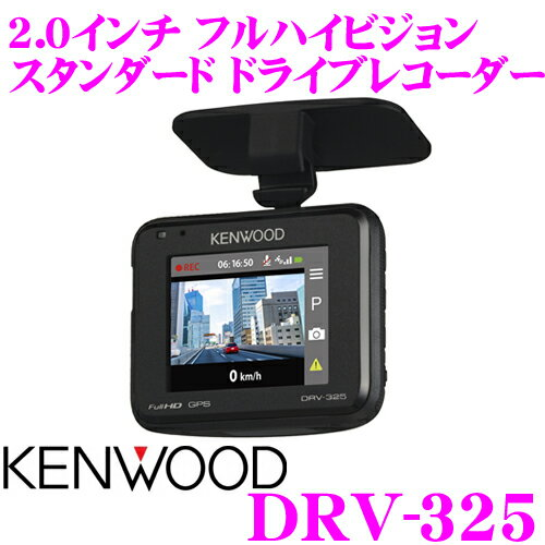 ケンウッド GPS内蔵ドライブレコーダー DRV-325 200万画素フルHD録画 Gセンサー HDR 2.0インチ液晶搭載 駐車監視対応 32GB microSDカード付属