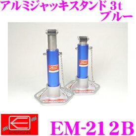 ニューレイトン エマーソン EM-212Bアルミジャッキスタンド 3.0t ブルー(2個入)【リジットラック ウマ タイヤ交換に最適!】
