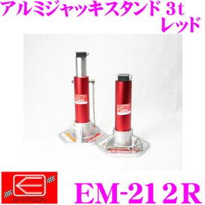 ニューレイトン エマーソン EM-212R アルミジャッキスタンド 3.0t レッド(2個入) 【リジットラック ウマ タイヤ交換に最適!】