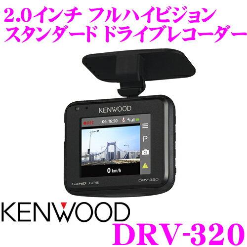 ケンウッド GPS内蔵ドライブレコーダー DRV-320 200万画素フルHD録画 Gセンサー HDR 2.0インチ液晶搭載 駐車監視対応 8GB microSDカード付属
