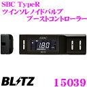 BLITZ ブリッツ SBC TypeR ツインソレノイドバルブ ブーストコントローラー 15039 【コンパクトでフラットデザイン/新制御アルゴリズム搭載 R...