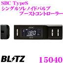 【本商品エントリーでポイント7倍!】BLITZ ブリッツ SBC TypeS シングルソレノイドバルブ ブーストコントローラー 15040 【コンパクトでフラッ...