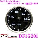 Defi デフィ 日本精機 DF15001 Defi-Link Meter (デフィリンクメーター) アドバンス A1 油圧計 【サイズ:φ60/文字板…