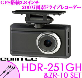 Comtech HDR-251GH+ZR-10 set GPS equipped with 2.8-inch LCD monitor with 2 million paintings great permanent recording drive recorders & drive recorder connection cable