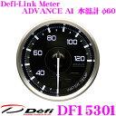 【本商品エントリーでポイント8倍!】Defi デフィ 日本精機 DF15301 Defi-Link Meter (デフィリンクメーター) アドバンス A1 水温...