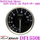 Defi デフィ 日本精機 DF15501 Defi-Link Meter (デフィリンクメーター) アドバンス A1 タコメーター 【サイズ:φ80/文字板:...