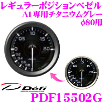 Defi 데피 일본 정기 PDF15502G 레규라포지션베젤φ80
