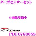 Defi デフィ 日本精機 PDF07806SS ターボセンサーセット 【ADVANCEシリーズ/Racer Gaugeシリーズ用】