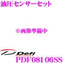 【本商品エントリーでポイント7倍!】Defi デフィ 日本精機 PDF08106SS 油圧センサーセット 【ADVANCEシリーズ用】