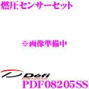 Defi デフィ 日本精機 PDF08205SS 燃圧センサーセット 【ADVANCEシリーズ/Racer Gaugeシリーズ用】