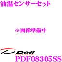 Defi デフィ 日本精機 PDF08305SS 油温センサーセット 【ADVANCEシリーズ/Racer Gaugeシリーズ/DINゲージ用】