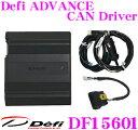 【本商品エントリーでポイント7倍!】Defi デフィ 日本精機 DF15601 ADVANCE CAN Driver (アドバンスキャンドライバー) 【OBDI...