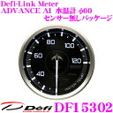 【本商品エントリーでポイント6倍!】Defi デフィ 日本精機 DF15302 Defi-Link Meter (デフィリンクメーター) アドバンス A1 水温...