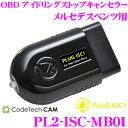 【本商品エントリーでポイント8倍!】コードテック OBDIIアイドリングストップキャンセラー PL2-ISC-MB01 PLUG ISC! メルセデスベンツ A...