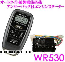 コムテック COMTEC エンジンスターター BeTime WR530 双方向リモコン アンサーバック付エンスタ【3Dハイブリッドディスプレイ採用リモコン! オートライト制御機能搭載/純正オートアラーム付車対応】