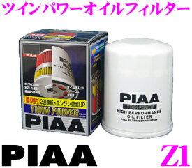 PIAA ピア ツインパワーオイルフィルター Z1高機能国産ガソリン車専用エレメント【ろ紙の2段階構造によりエンジン効率UP!】