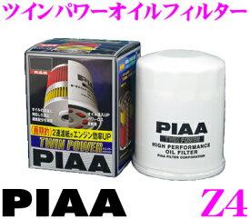PIAA ピア ツインパワーオイルフィルター Z4高機能国産ガソリン車専用エレメント【ろ紙の2段階構造によりエンジン効率UP!】