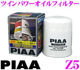 PIAA ピア ツインパワーオイルフィルター Z5高機能国産ガソリン車専用エレメント【ろ紙の2段階構造によりエンジン効率UP!】