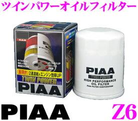 PIAA ピア ツインパワーオイルフィルター Z6高機能国産ガソリン車専用エレメント【ろ紙の2段階構造によりエンジン効率UP!】
