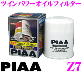 PIAA ピア ツインパワーオイルフィルター Z7高機能国産ガソリン車専用エレメント【ろ紙の2段階構造によりエンジン効率UP!】