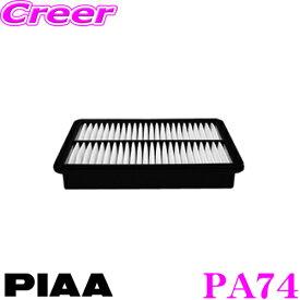 PIAA ピア PA74 エアーフィルター ドライタイプ 【純正該当品番:6546-HA00C/PE07-13-3A0A】 【マツダ アクセラ CX-5/日産 ラフィスタハイウェイスター等】