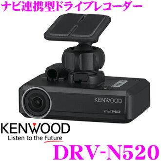 支持建伍導航器聯合開車兜風記錄機DRV-N520 3M(2304*1296)錄影G感應器HDR駕駛支援功能搭載停車監視對應MDV-Z904/MDV-Z704/MDV-L504/MDV-L404