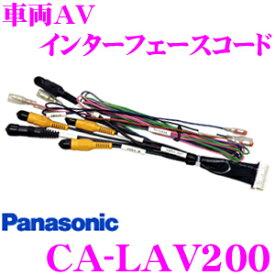 パナソニック CA-LAV200D 車両AVインターフェースコード 【CN-RA03WD/CN-RA03D/CN-RE03WD/CN-RE03D 対応】