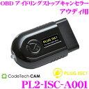 【本商品エントリーでポイント8倍!】コードテック OBDIIアイドリングストップキャンセラー PL2-ISC-A001 PLUG ISC! アウディ A3/A4...