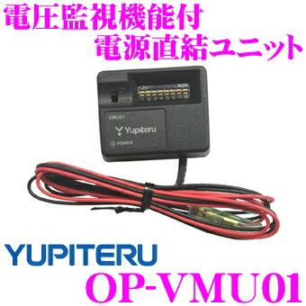 ユピテル OP-VMU01 電圧監視機能付 電源直結ユニット 【12V車専用】 【ドライブレコーダー SN-ST50c / DRY-AS350GS / DRY-AS380M 等】