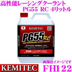 KEMITEC ケミテック FH122高性能レーシングクーラントPG55 RC 4リットル【熱吸収と放出性に優れた冷却水】