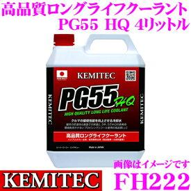 【4/23-28はP2倍】KEMITEC ケミテック FH222 高品質ロングライフクーラント PG55 HQ 4リットル 【冷却水を使う車両全てに対応するオールラウンドモデル】
