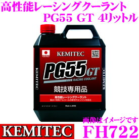 KEMITEC ケミテック FH722高性能レーシングクーラントPG55 GT 4リットル【モータースポーツ愛好家に向けた特別な冷却水】