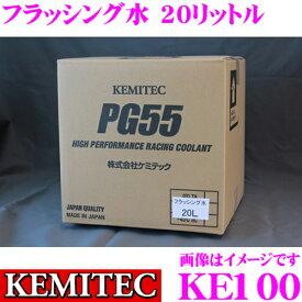 KEMITEC ケミテック KE100フラッシング水 20リットル【クーラント注入前の水路掃除に】