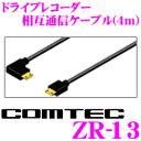 コムテック ZR-13 ドライブレコーダー相互通信ケーブル 4m 【ZERO 803V 802V 705V 704V 903VS 等対応】