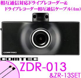 コムテック ドライブレコーダー ZDR-013&ZR-13一体型レーダー探知機接続コードセット高画質200万画素FullHD常時録画 HDR/WDR搭載駐車監視ユニット/相互通信対応ノイズ対策済 LED信号機対応