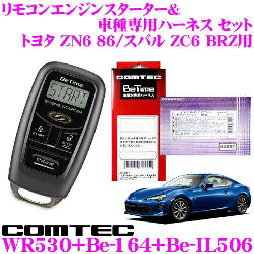 コムテック エンジンスターター&ハーネスセット トヨタ ZN6 86/スバル ZC6 BRZ用 【WR530+Be-164+Be-IL506】