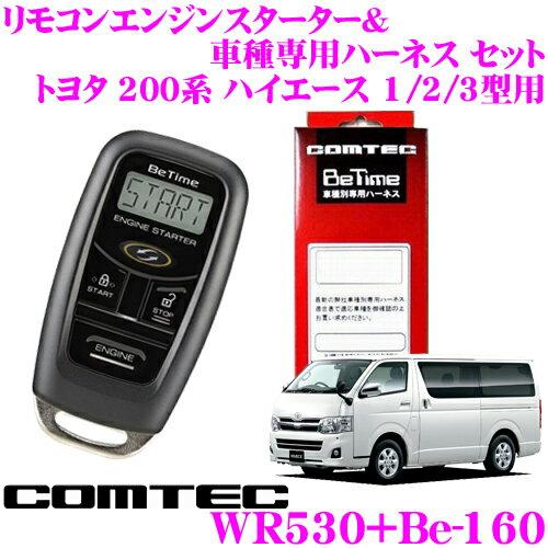 コムテック エンジンスターター&ハーネスセット トヨタ 200系 ハイエース(1型/2型/3型)用 【WR530+Be-160】