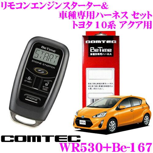 コムテック エンジンスターター&ハーネスセット トヨタ 10系 アクア用 【WR530+Be-167】