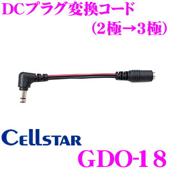 セルスター GDO-18 DCプラグ変換コード(2極→3極) 【2極DCプラグコードを3極DCプラグに変換】