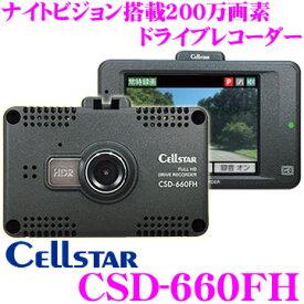 セルスター ドライブレコーダー CSD-660FH 高画質200万画素 HDR FullHD録画 ナイトビジョン 駐車監視機能搭載 2.4インチタッチパネル液晶モニター 日本製国内生産3年保証付き