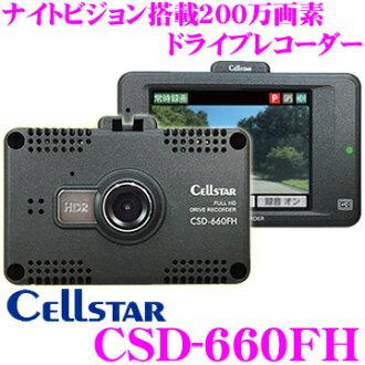 有保證格子明星開車兜風記錄機CSD-660FH高畫質200萬像素HDR FullHD錄影騎士展望停車監視功能搭載2.4英寸觸控式螢幕液晶顯示器日本製造國內生產3年