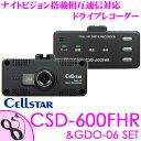 セルスター ドライブレコーダー CSD-600FHR+GDO-06 一体型レーダー探知機相互通信接続コードセット 高画質200万画素 HDR FullHD録画 ...