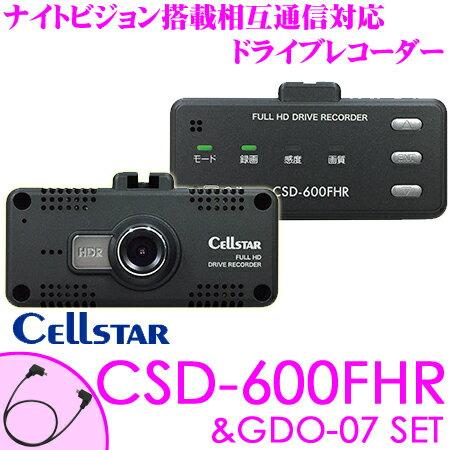 セルスター ドライブレコーダー CSD-600FHR+GDO-07 ミラー型レーダー探知機相互通信接続コードセット 高画質200万画素 HDR FullHD録画 ナイトビジョン 安全運転支援 駐車監視機能搭載 日本製3年保証