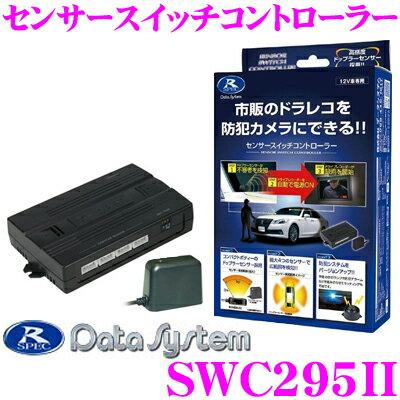 データシステム SWC295II センサースイッチコントローラー 【ドライブレコーダーを防犯カメラとして活用!】 【SWC295後継モデル】